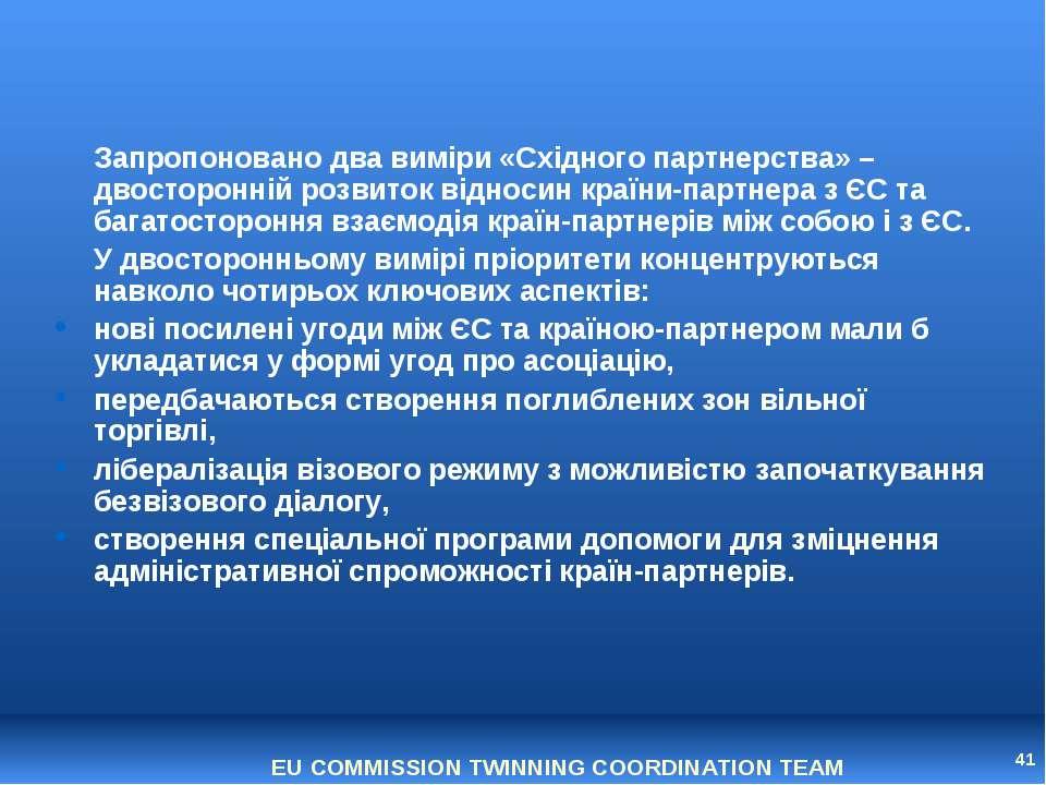 * Запропоновано два виміри «Східного партнерства» – двосторонній розвиток від...
