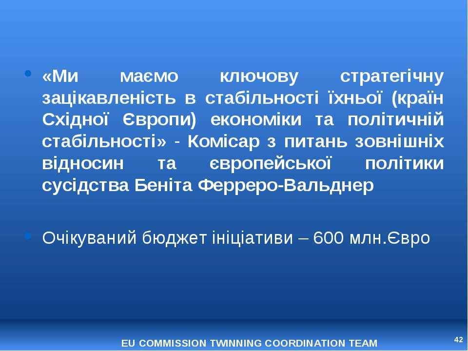 * «Ми маємо ключову стратегічну зацікавленість в стабільності їхньої (країн С...