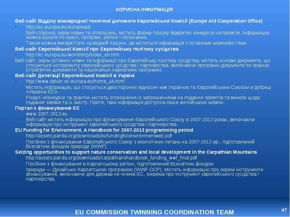 * КОРИСНА ІНФОРМАЦІЯ Веб-сайт Відділу міжнародної технічної допомоги Європейс...