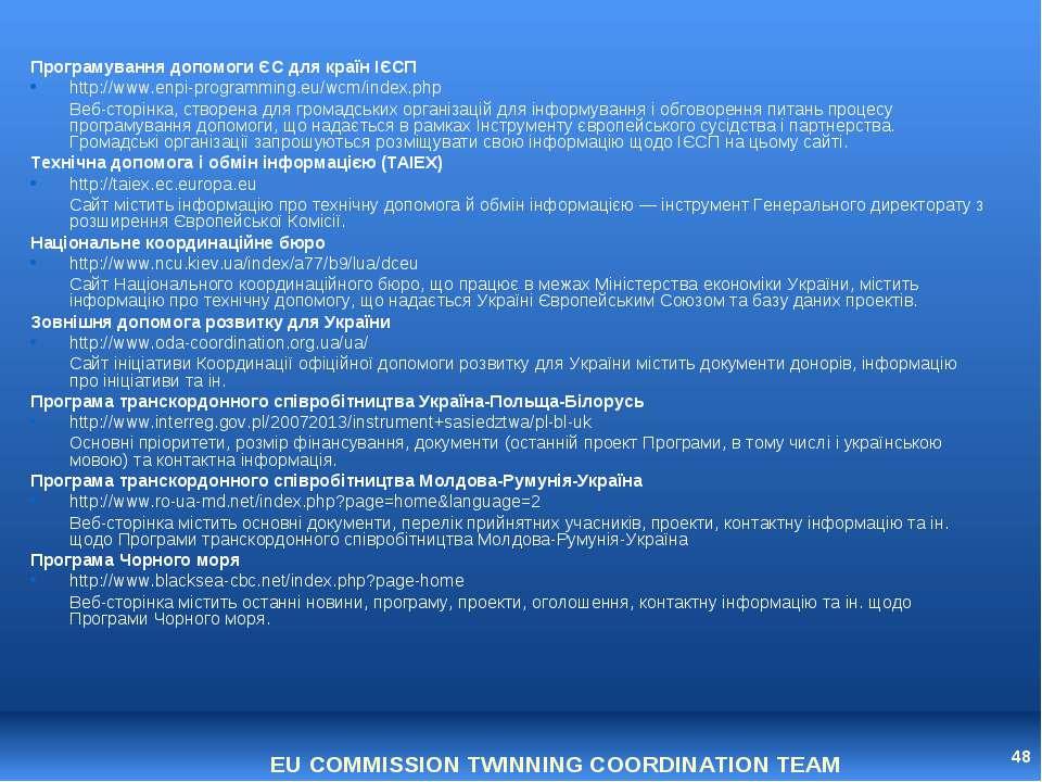 * Програмування допомоги ЄС для країн ІЄСП http://www.enpi-programming.eu/wcm...