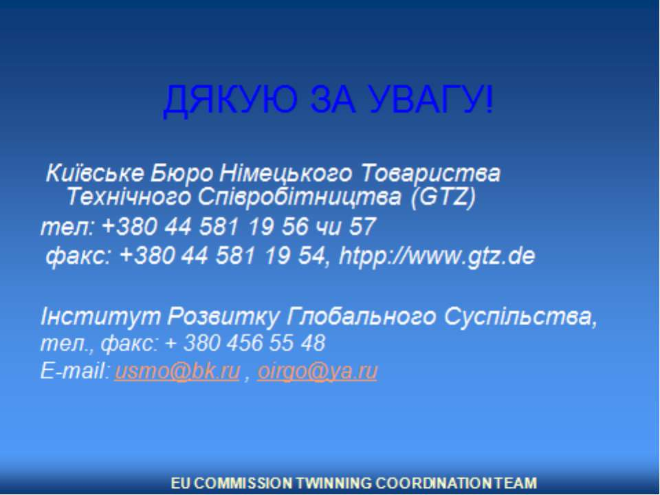* EU COMMISSION TWINNING COORDINATION TEAM