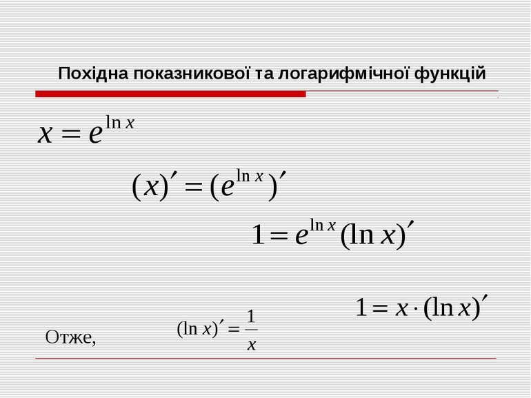 Похідна показникової та логарифмічної функцій Отже,