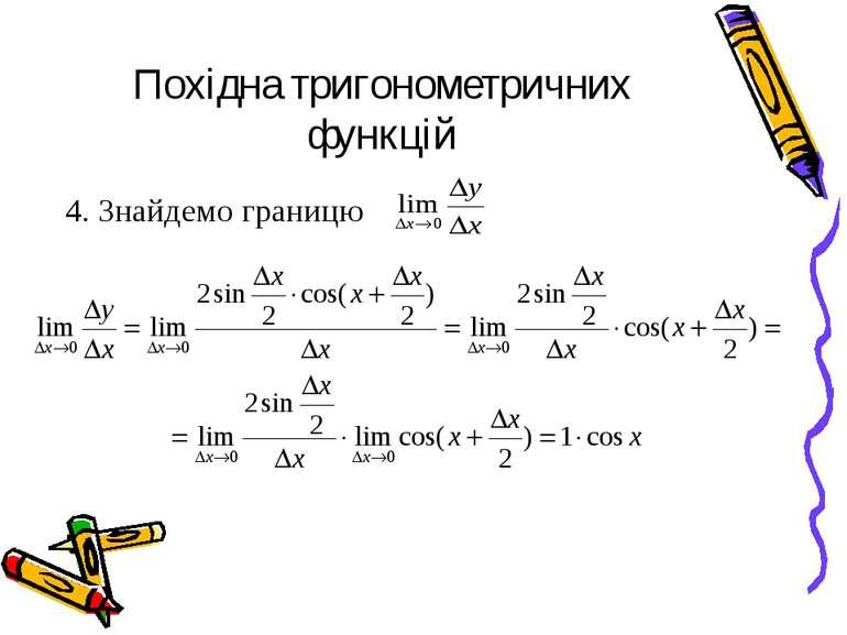 Похідна тригонометричних функцій 4. Знайдемо границю