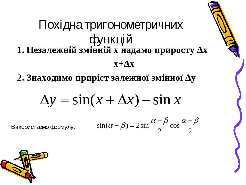 Похідна тригонометричних функцій 1. Незалежній змінній х надамо приросту ∆x х...