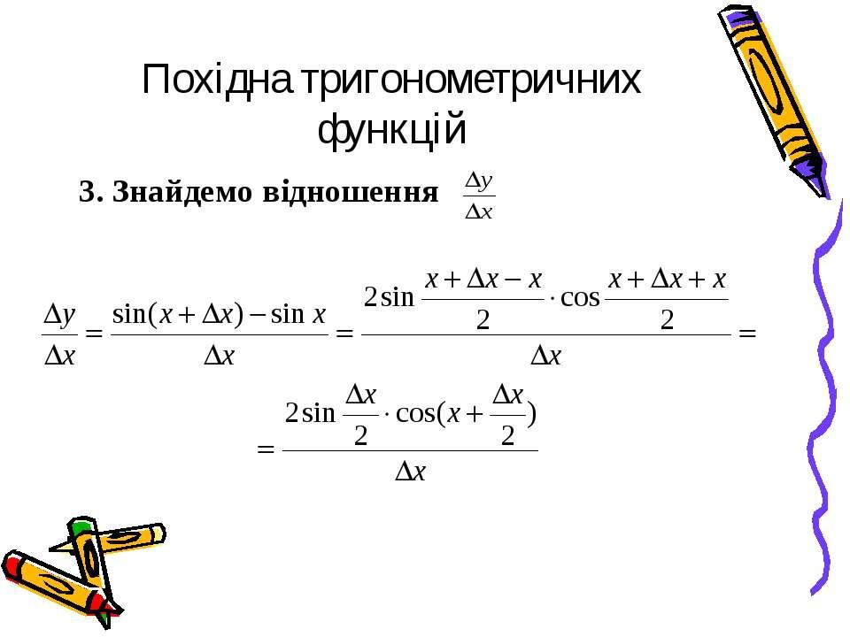 Похідна тригонометричних функцій 3. Знайдемо відношення