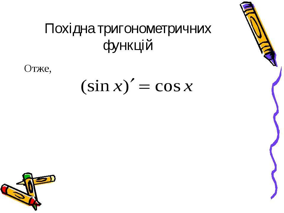 Похідна тригонометричних функцій Отже,