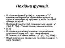 Похідна функції. Похідною функції y=f(x) по аргументу х називається границя в...