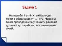 Задача 1 На параболі y= 4- X вибрано дві точки з абсцисами x= -1 і x=3. Через...