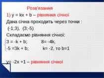 Розв'язання 1) y = kx + b – рівняння січної Дана січна проходить через точки ...