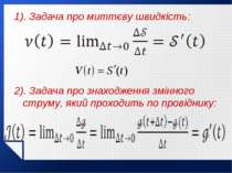 1). Задача про миттєву швидкість: 2). Задача про знаходження змінного струму,...
