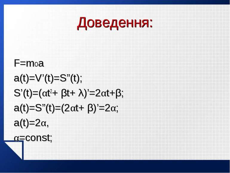 """Доведення: F=m0a a(t)=V'(t)=S""""(t); S'(t)=(αt2+ βt+ λ)'=2αt+β; a(t)=S""""(t)=(2αt..."""