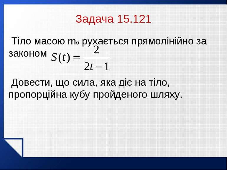 Задача 15.121 Тіло масою m0 рухається прямолінійно за законом Довести, що сил...