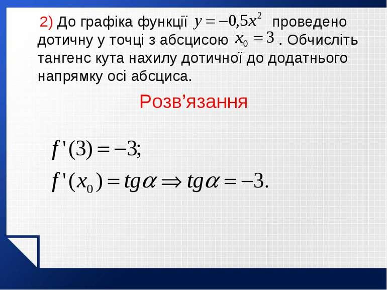 2) До графіка функції проведено дотичну у точці з абсцисою . Обчисліть танген...