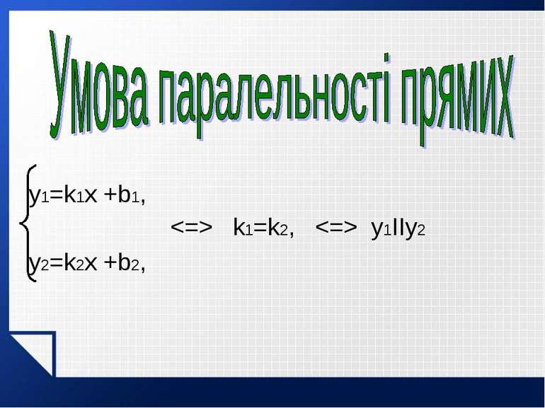 y1=k1x +b1, k1=k2, y1IIy2 y2=k2x +b2,