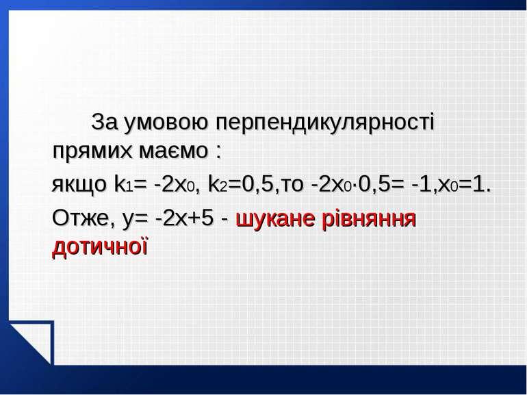 За умовою перпендикулярності прямих маємо : якщо k1= -2x0, k2=0,5,то -2x0·0,5...