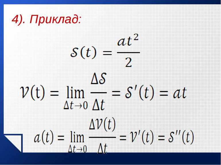 4). Приклад: