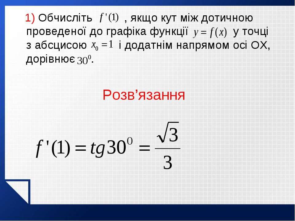 1) Обчисліть , якщо кут між дотичною проведеної до графіка функції у точці з ...