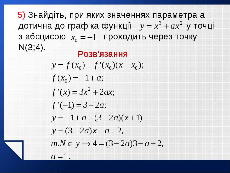 5) Знайдіть, при яких значеннях параметра а дотична до графіка функції у точц...