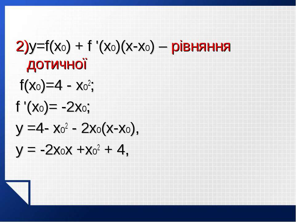 2)y=f(x0) + f '(x0)(x-x0) – рівняння дотичної f(x0)=4 - x02; f '(x0)= -2x0; y...