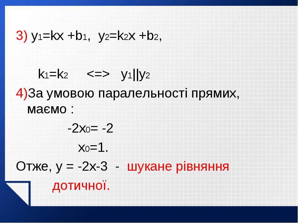 3) y1=kx +b1, y2=k2x +b2, k1=k2 y1||y2 4)За умовою паралельності прямих, маєм...