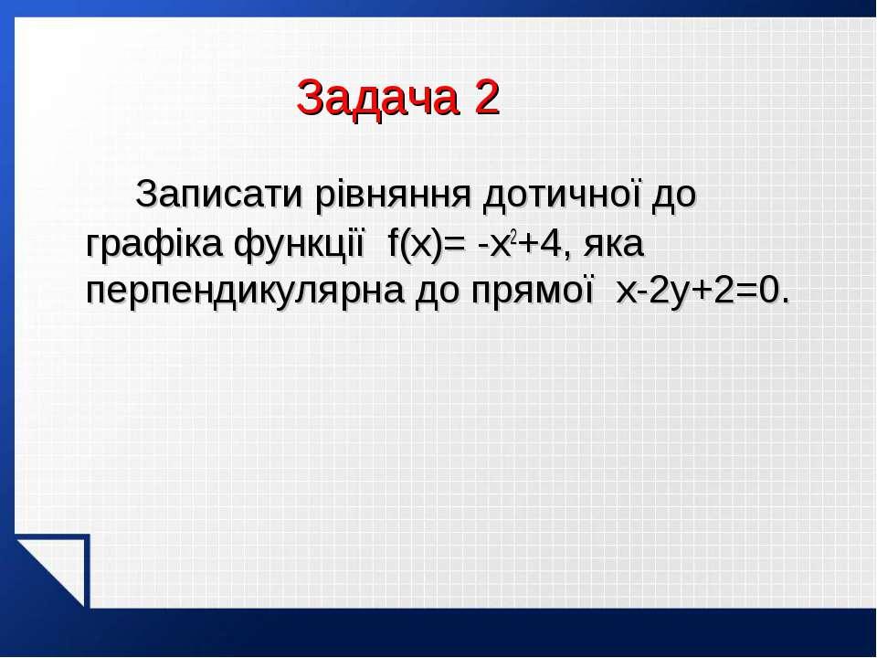 Записати рівняння дотичної до графіка функції f(x)= -x2+4, яка перпендикулярн...