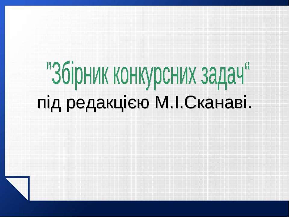 під редакцією М.І.Сканаві.