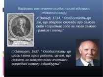 """Варіанти визначення особистості відомими персонологами Х.Вольф, 1734. """" Особи..."""