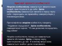 Критерії зрілості особистості Незріла особистість намагається змінити інших л...