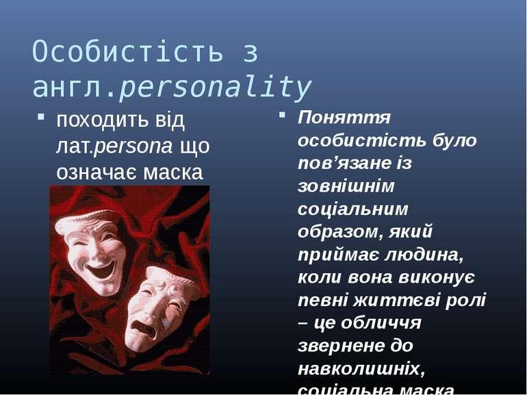 Особистість з англ.personality походить від лат.persona що означає маска Поня...