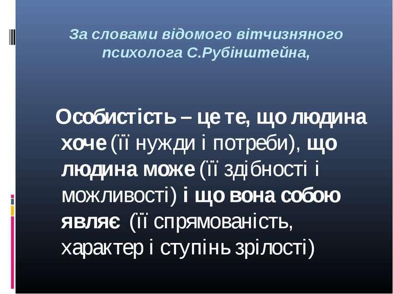 За словами відомого вітчизняного психолога С.Рубінштейна, Особистість – це те...