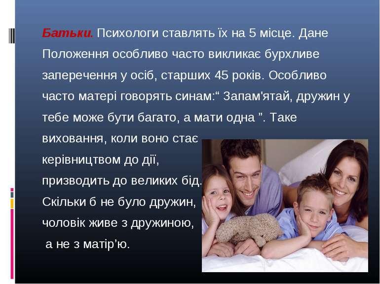 Батьки. Психологи ставлять їх на 5 місце. Дане Положення особливо часто викли...