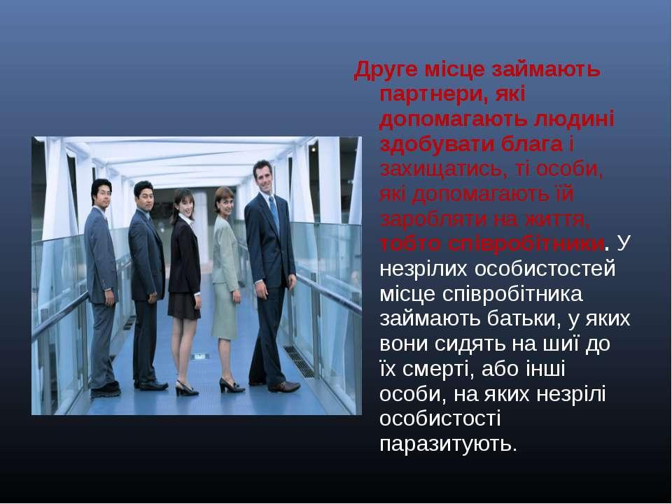 Друге місце займають партнери, які допомагають людині здобувати блага і захищ...
