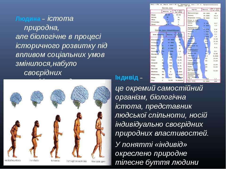 Людина – істота природна, але біологічне в процесі історичного розвитку під в...
