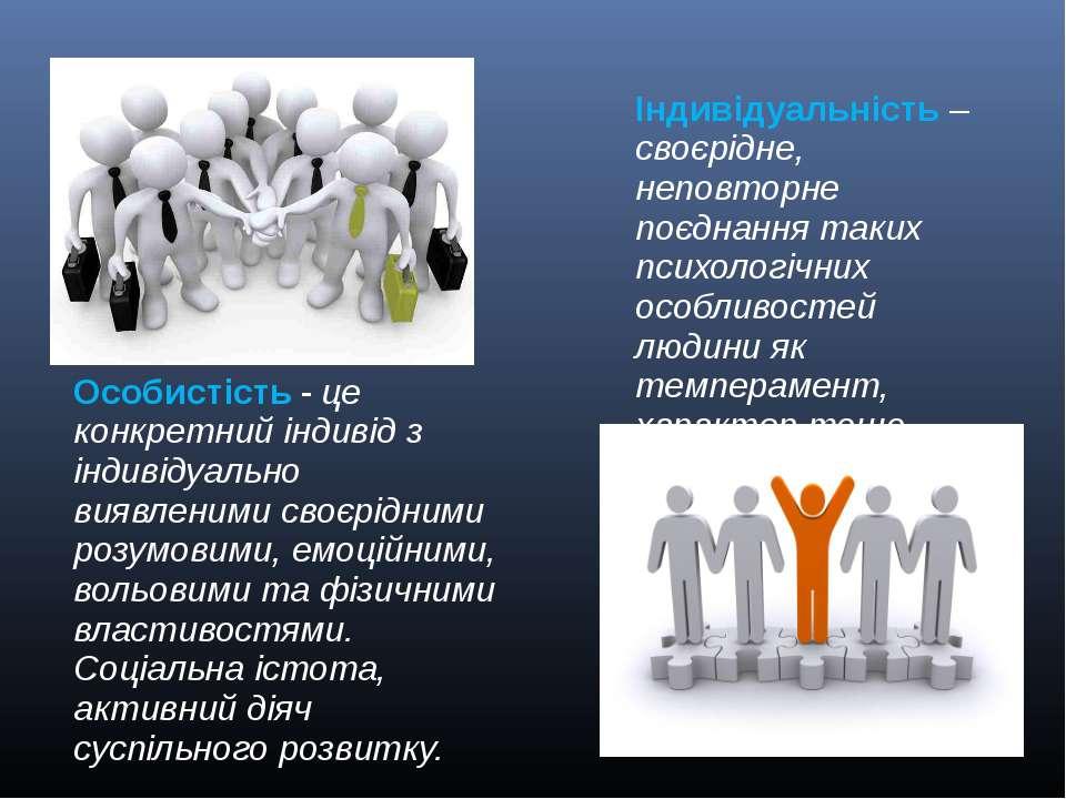 Особистість - це конкретний індивід з індивідуально виявленими своєрідними ро...