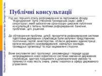 Публічні консультації Під час першого етапу реформування за підтримкою фонду ...