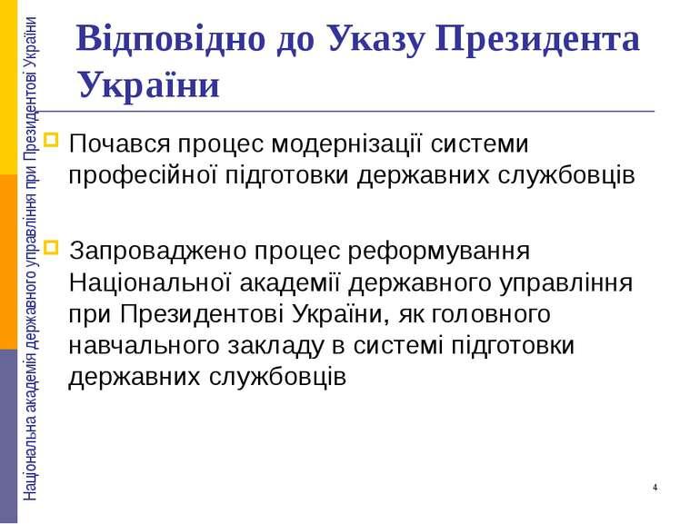 Відповідно до Указу Президента України Почався процес модернізації системи пр...