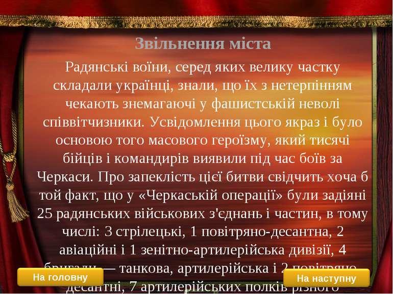 Звільнення міста Радянські воїни, серед яких велику частку складали українці,...