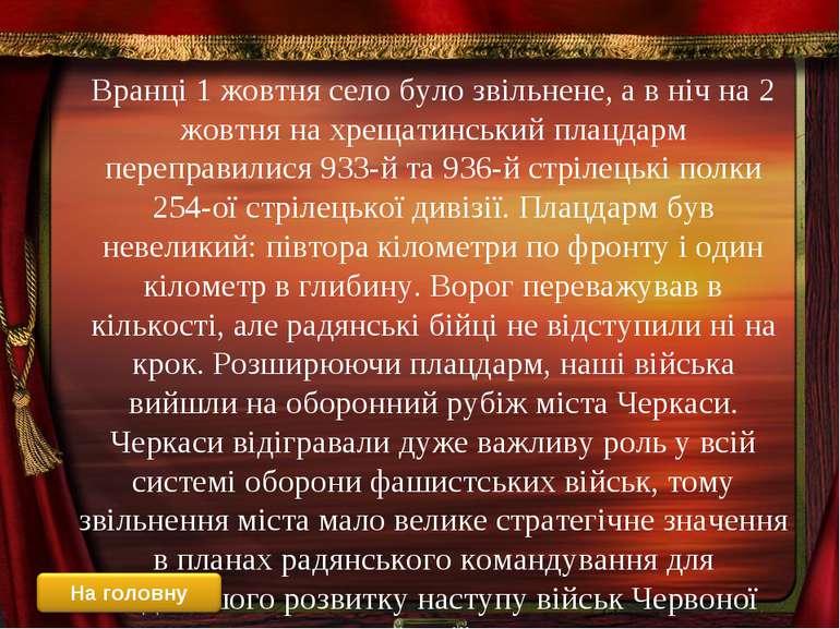 Вранці 1 жовтня село було звільнене, а в ніч на 2 жовтня на хрещатинський пла...