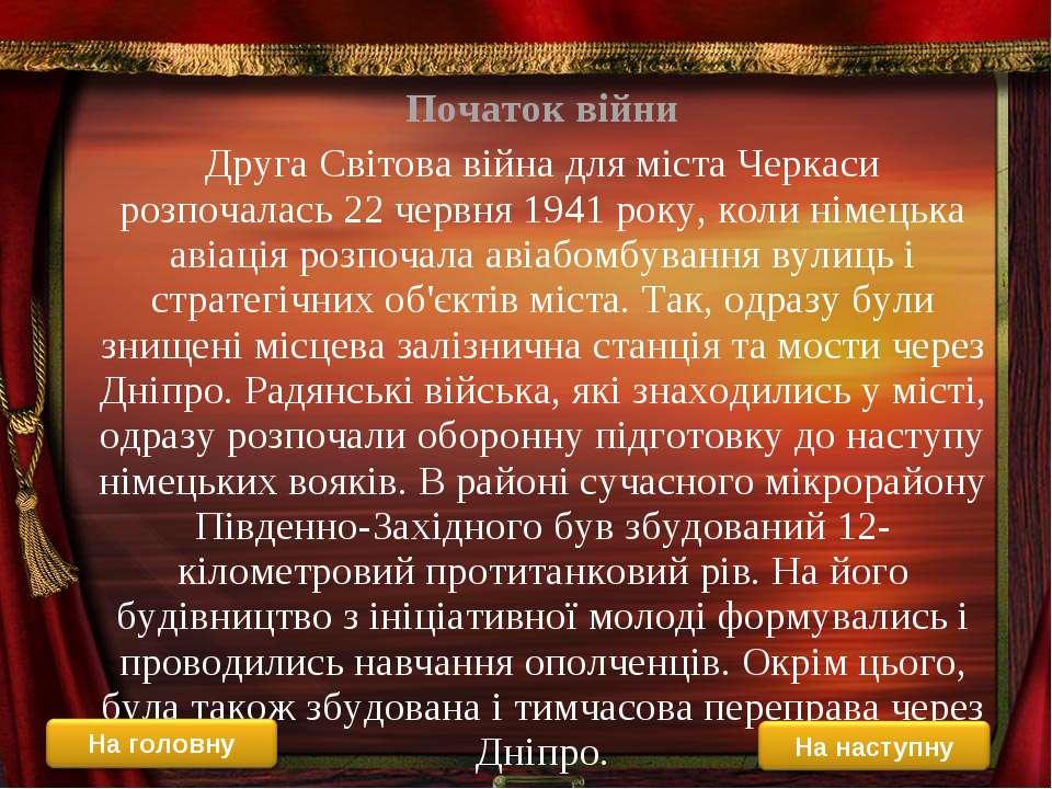 Початок війни Друга Світова війна для міста Черкаси розпочалась 22 червня 194...