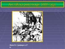 Англійска революція 1688 года. Яков II. Гравюра к.17 в.