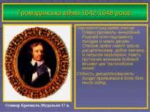 Громадянська війна 1642-1648 років. Парламентську армію очолив Олівер Кромвел...
