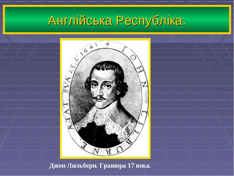Англійська Республіка. Джон Лильберн. Гравюра 17 века.