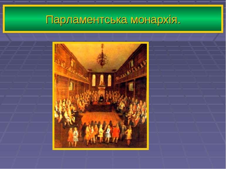 Парламентська монархія.