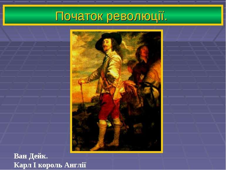 Початок революції. Ван Дейк. Карл I король Англії