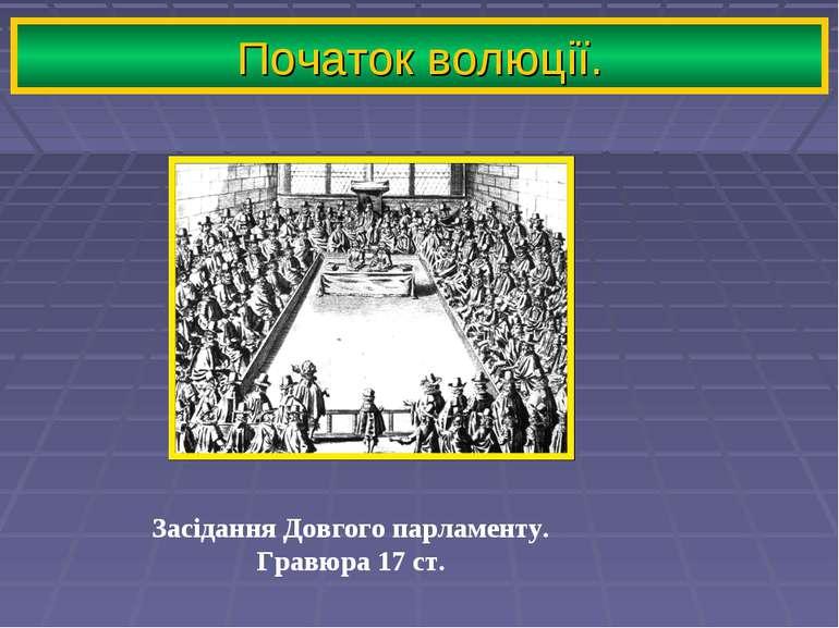 Початок волюції. Засідання Довгого парламенту. Гравюра 17 ст.