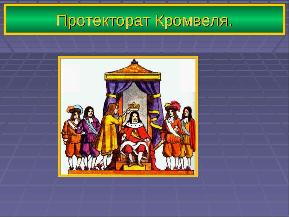 Протекторат Кромвеля.