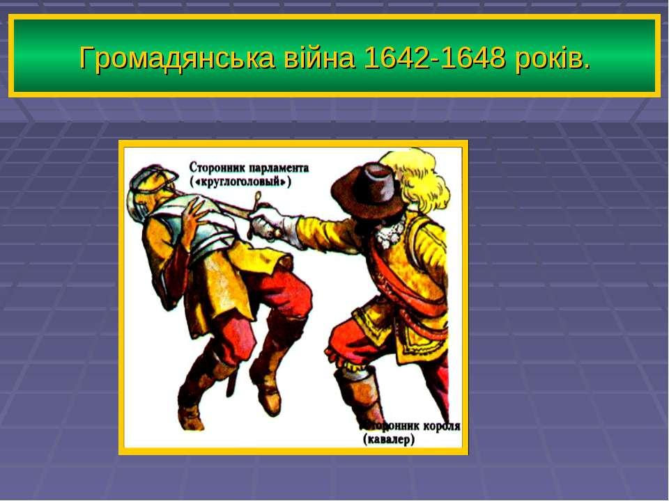 Громадянська війна 1642-1648 років.