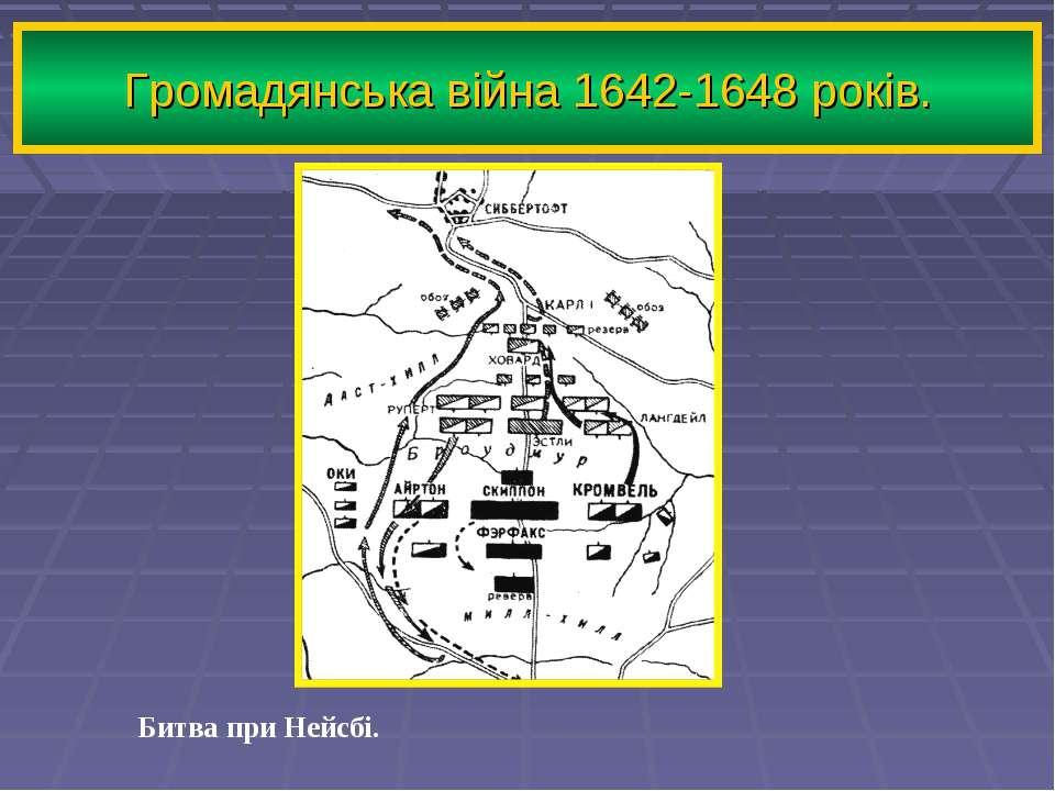 Громадянська війна 1642-1648 років. Битва при Нейсбі.