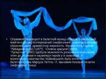 Справжній переворот в балетной музиці справив Чайковський, який вніс до неї б...