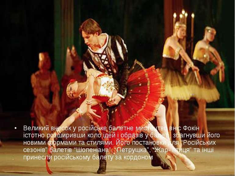 Великий внесок у російське балетне мистецтво вніс Фокін істотно розширивши ко...